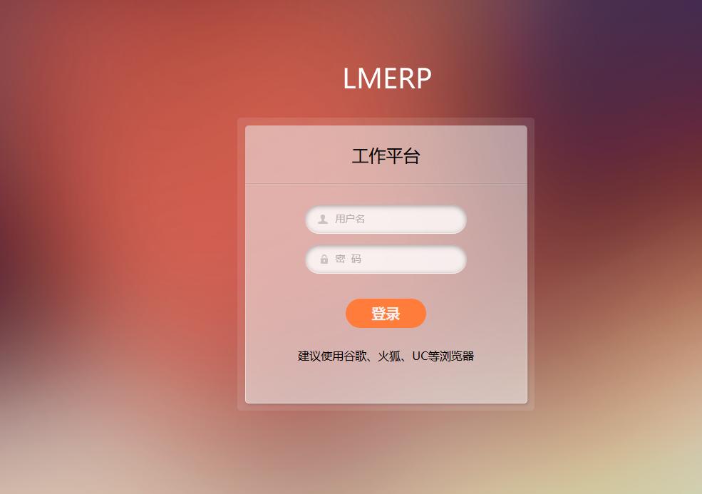 LMERP电商ERP系统